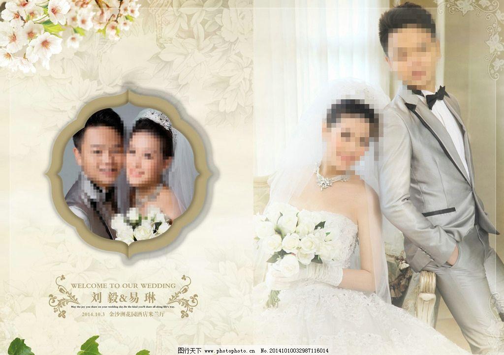 婚礼 背景 喷绘 欧式 相册 花朵 藤蔓  设计 psd分层素材 背景素材