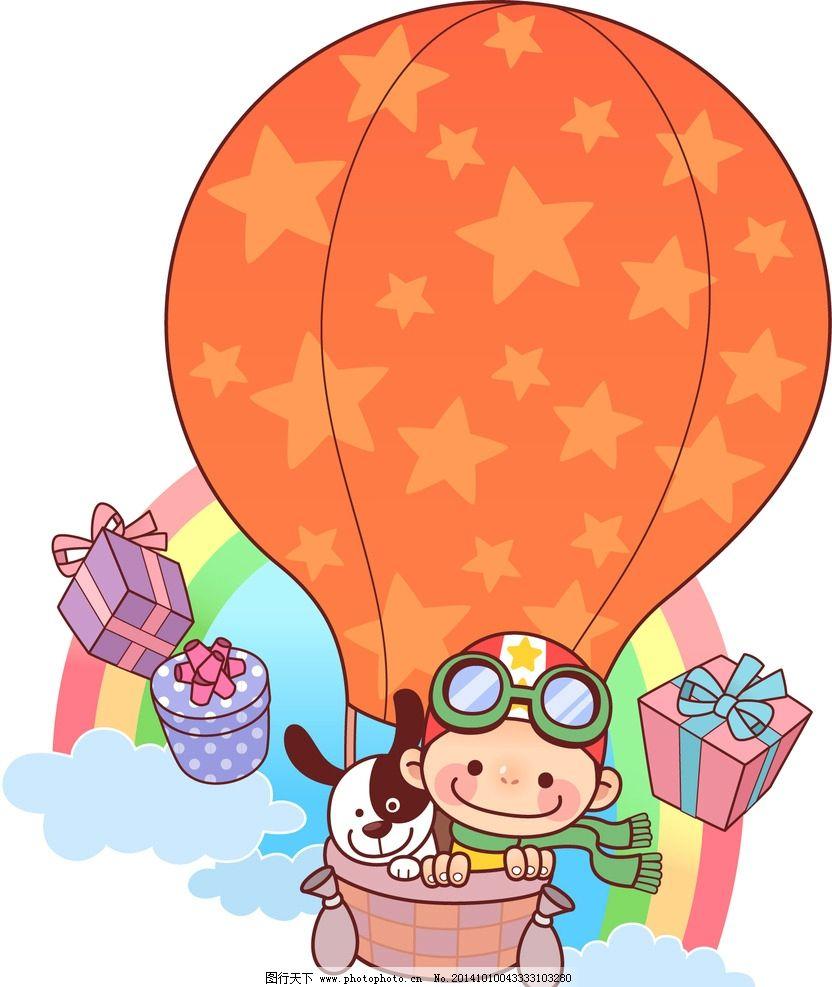 矢量 卡通 人物 热气球 彩虹 礼物 卡通矢量图 设计 广告设计 卡通