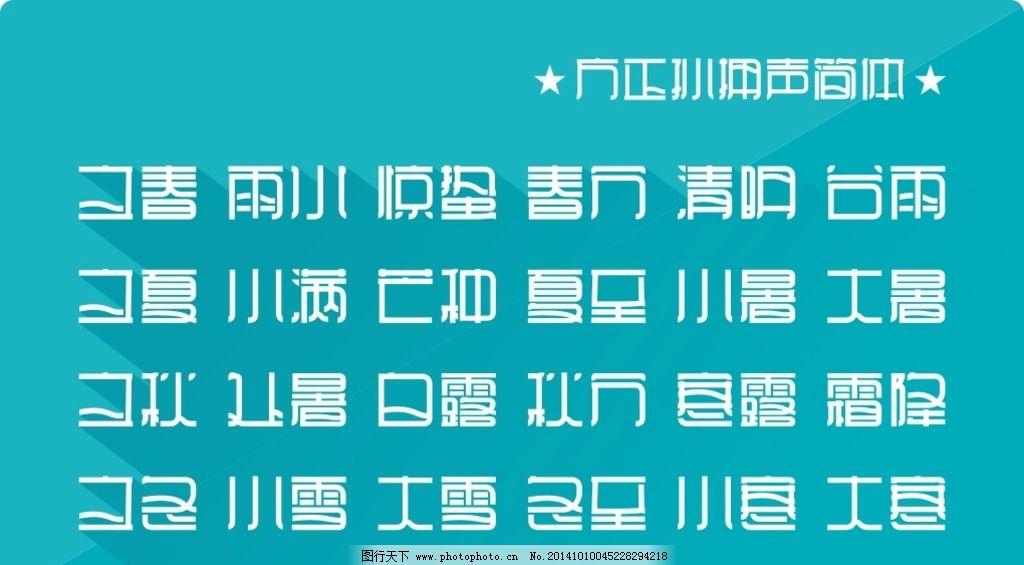 方正 孙拥声 方正字体 最新字体 方正孙拥声 多媒体 字体下载 中文