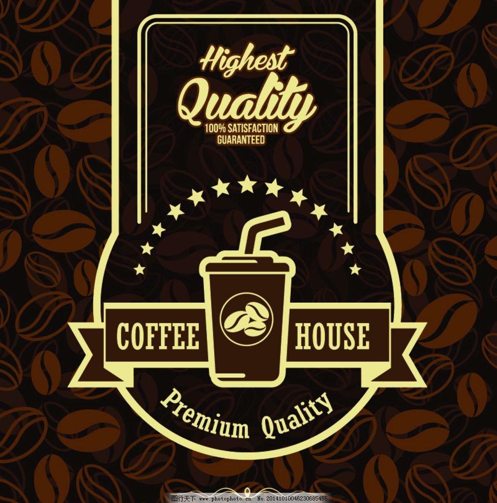 咖啡 手绘 咖啡厅 咖啡豆