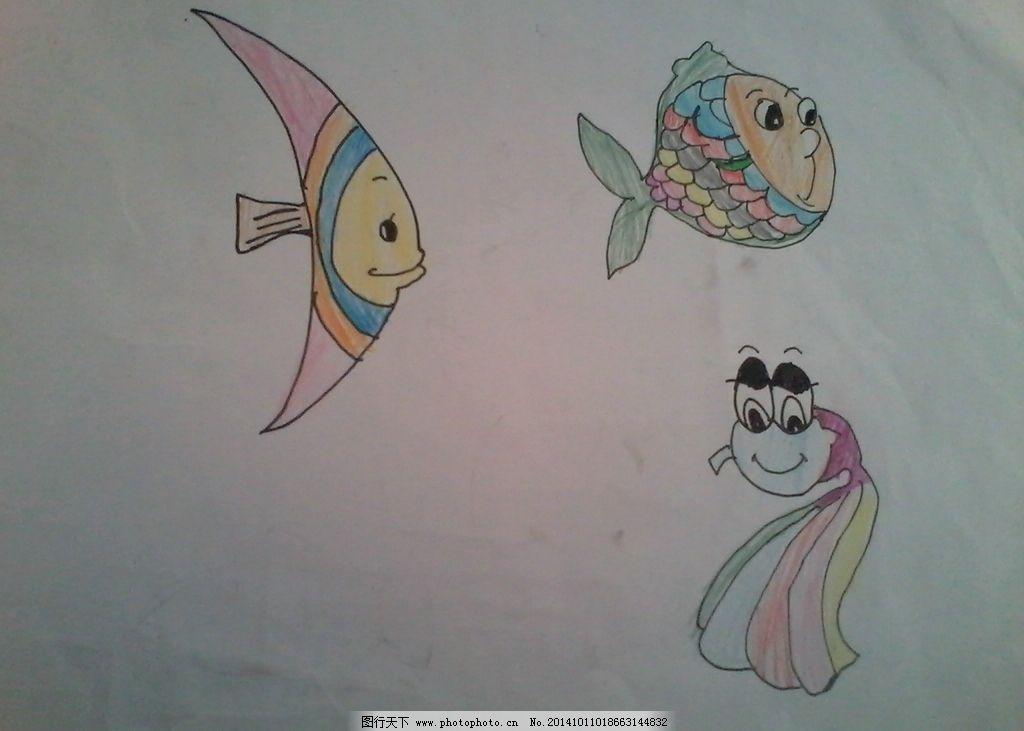 可爱 热带 卡通 小鱼 儿童创作