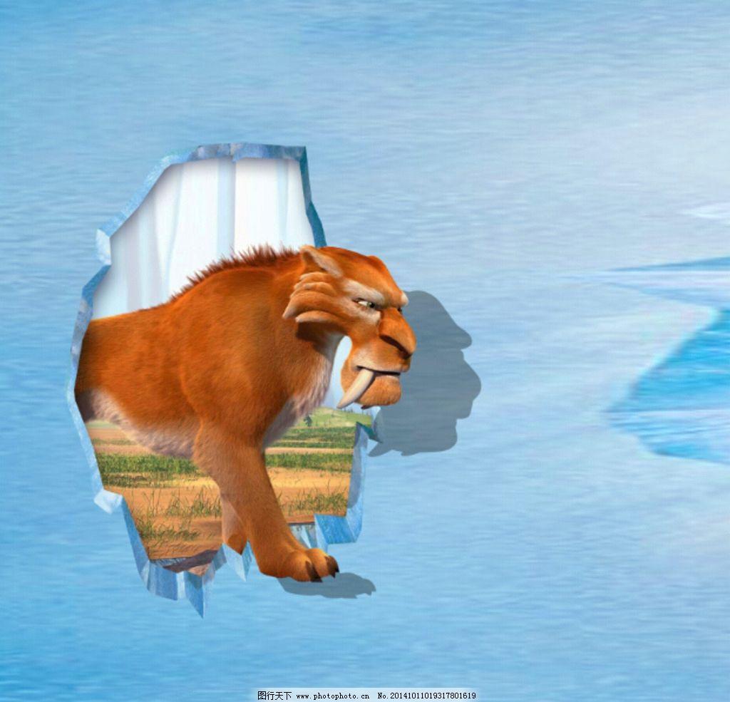 3d画 立体画 卡通 冰河世纪 狮子 冰块 设计 设计 文化艺术 影视娱乐