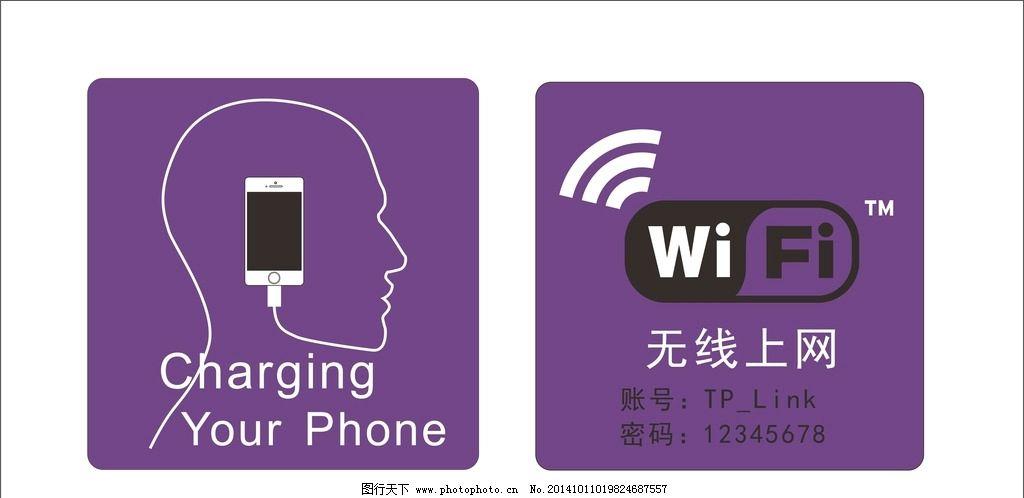 无线wifi 充电标志 创意设计 创意  设计 标志图标 公共标识标志  cdr图片