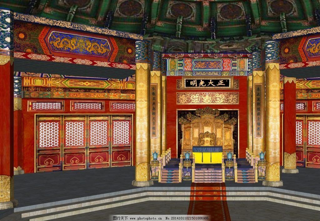 3d设计模型 skp模型 宝座 北京 彩画 瓷器 雕梁画栋 宫殿 古典 古迹