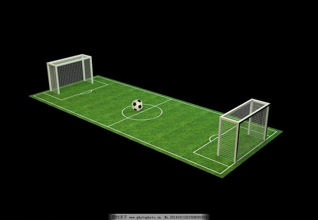 护网 防护网 足球场 3d模型 室外模型 3d设计模型 源文件 max 3d舞台