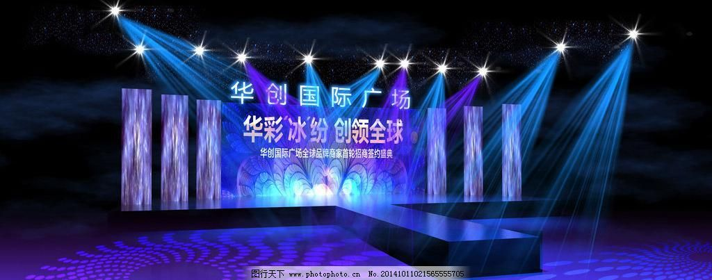 大气 灯光 灯光设计 灯架 光速 桁架 舞美 华创国际舞台设计 异形舞台
