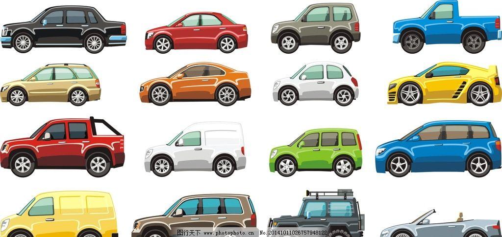 汽车 小汽车 轿车 跑车 私家车 汽车设计 汽车模型 手绘汽车 手绘