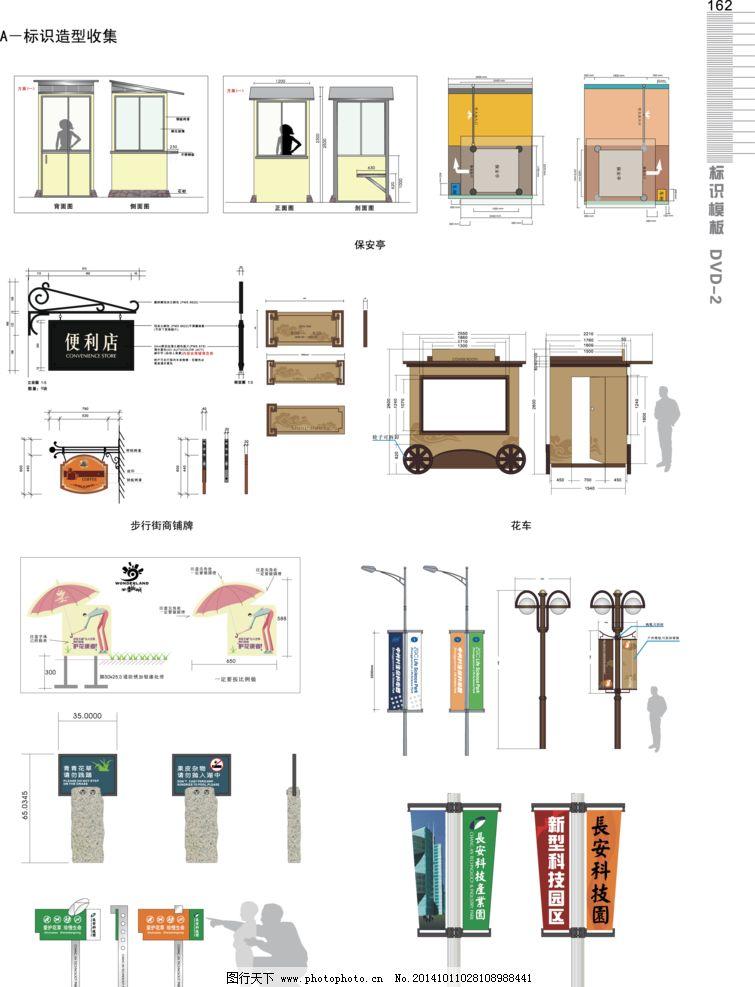 户外展示平台 广告位 各类道旗 三维图 手绘图 数字图 便利店 保安亭