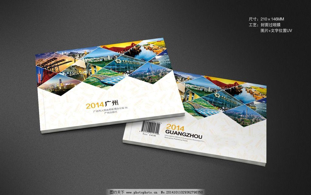 画册封面 画册封面设计 高档封面设计 封面封底设计 中英封面设计