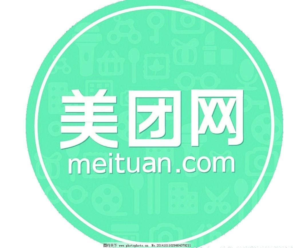 美团网logo图片