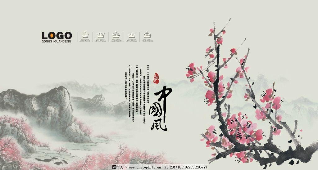 国画 水墨画 山水画 梅花 中国风 桃花梅花玉兰花 设计 广告设计 广告