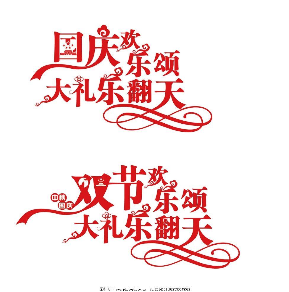 材质国庆设计图片,字体中秋双节a材质乐翻天现代简约风格室内设计节日地板图片