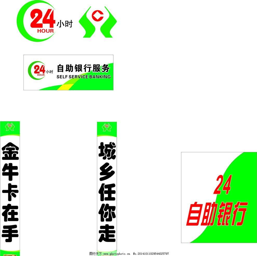 农村信用合作社 内蒙古/内蒙古农村信用合作社图片