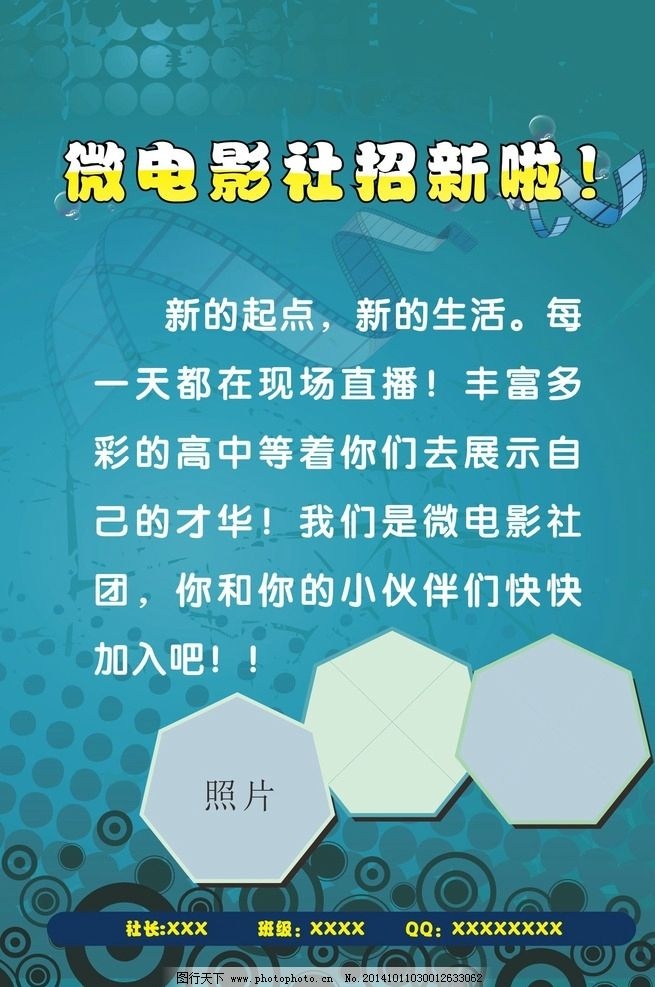 社团招新海报 蓝色 潮流 学生 微电影