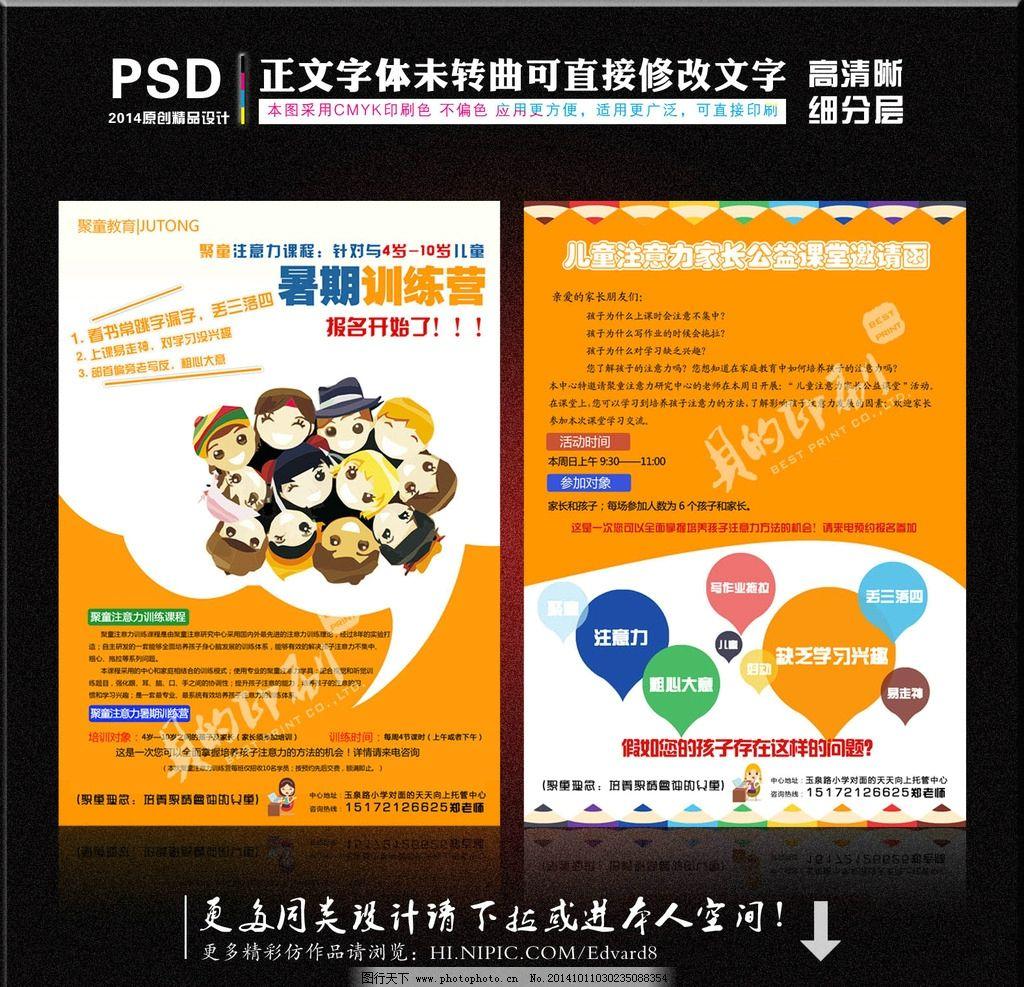 教育培训宣传单图片_展板模板图片