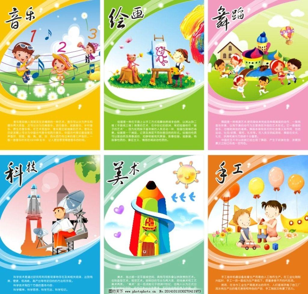 少年宫宣传海报图片_展板模板_广告设计_图行天下图库
