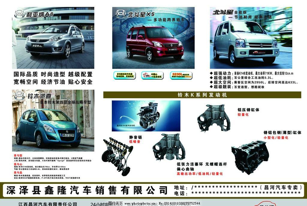 昌河铃木单页 汽车宣传单 汽车 各种汽车 宣传单模板 设计 广告设计图片