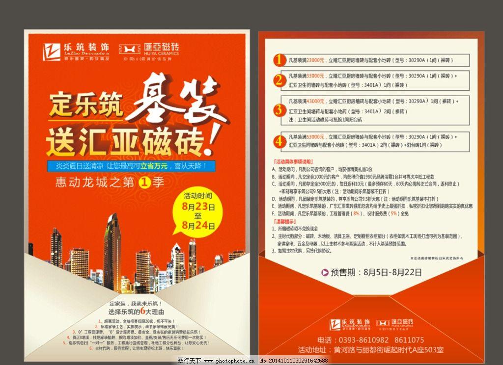 装饰公司单页 建材单页 汇亚瓷砖 红色 城市 设计 广告设计 dm宣传单