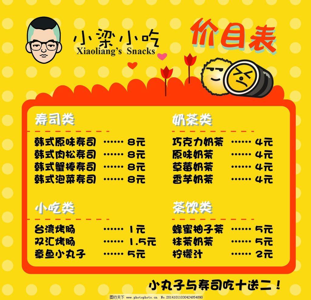 宣传单 宣传页 特价 小丸子 明亮 橙 黄 价目表 菜单 小梁小吃 设计