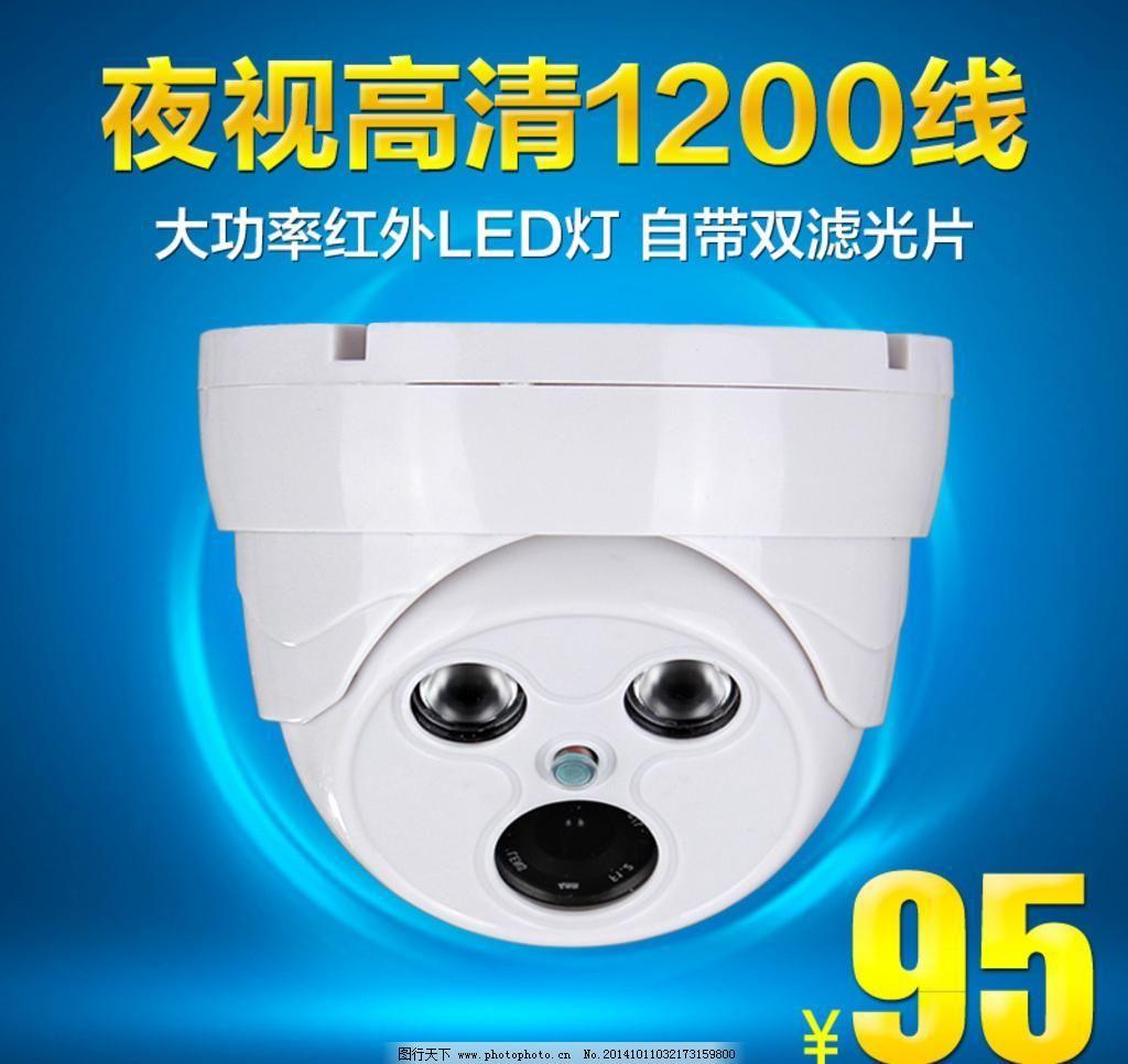 72dpi psd 安防 半球 光效 监控 蓝色 模板 设计 摄像头 半球摄像头主