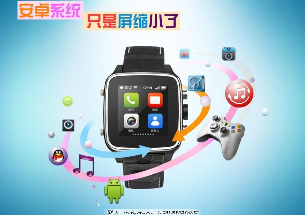 设计 手表 手机 首图 淘宝 淘宝广告banner 淘宝界面设计 智能手表