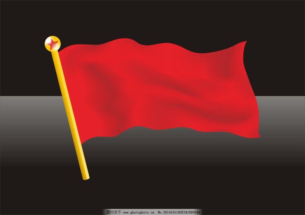 红旗免费下载国旗红旗飘扬旗帜五星红旗红旗国旗五星红旗