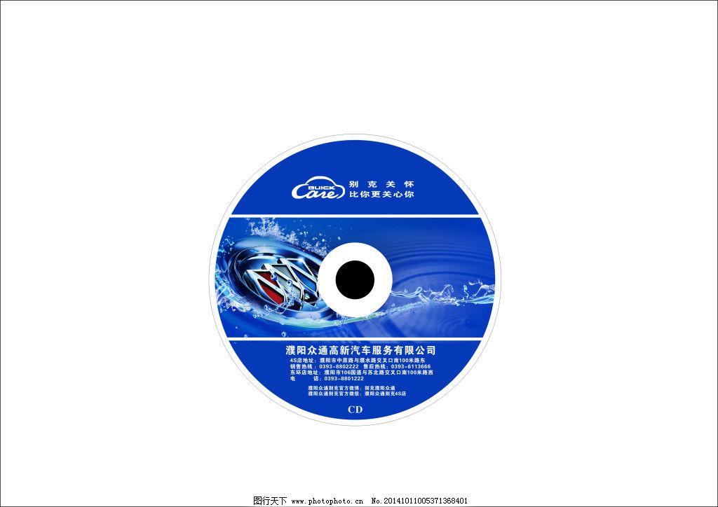 别克免费下载 濮阳别克汽车专用光盘 汽车cd 汽车改装别克系列 矢量图