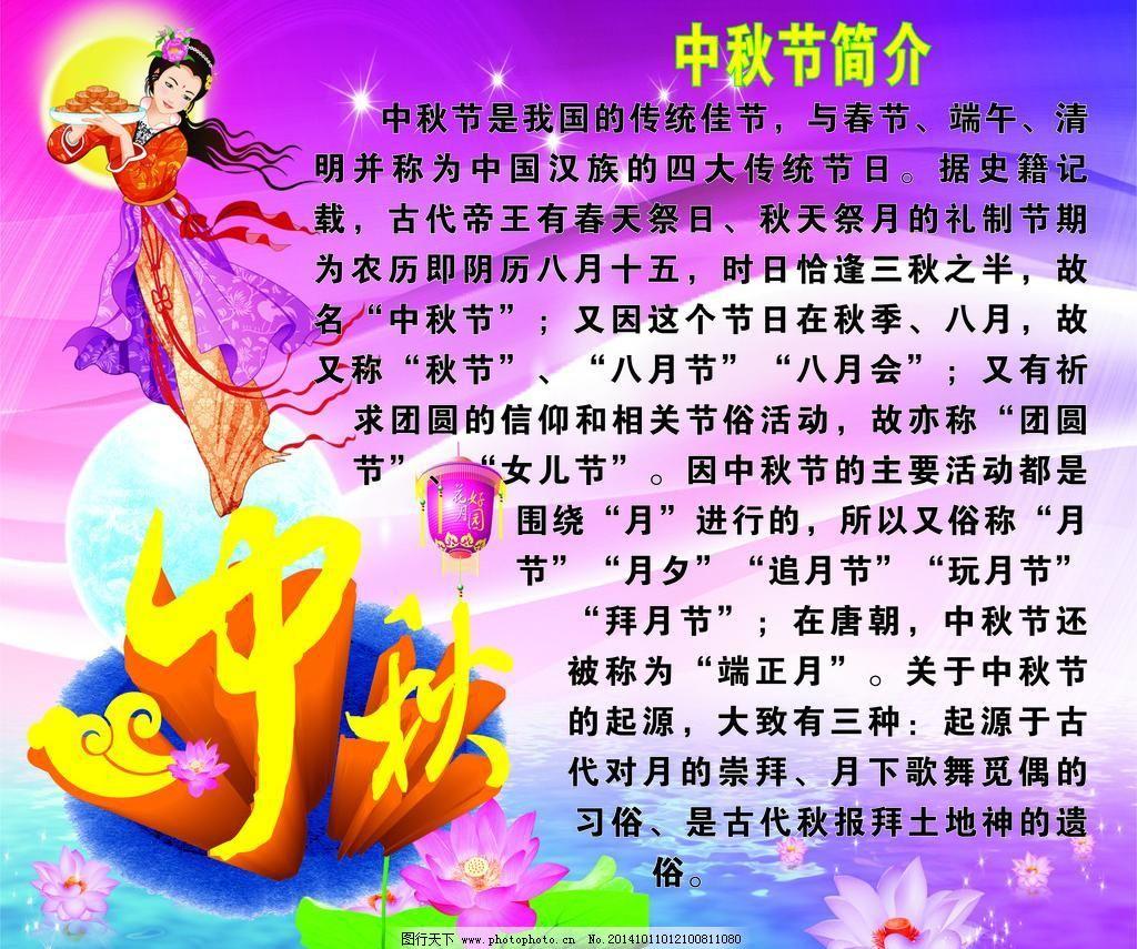 中秋节的故事作文_中秋节叙事作文,要写事的,不要脑残的.七年级水平.600