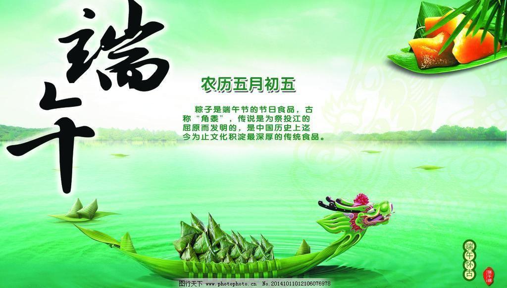 psd 端午节 节日素材 龙船 绿色背景      文字 源文件 端午节 文字