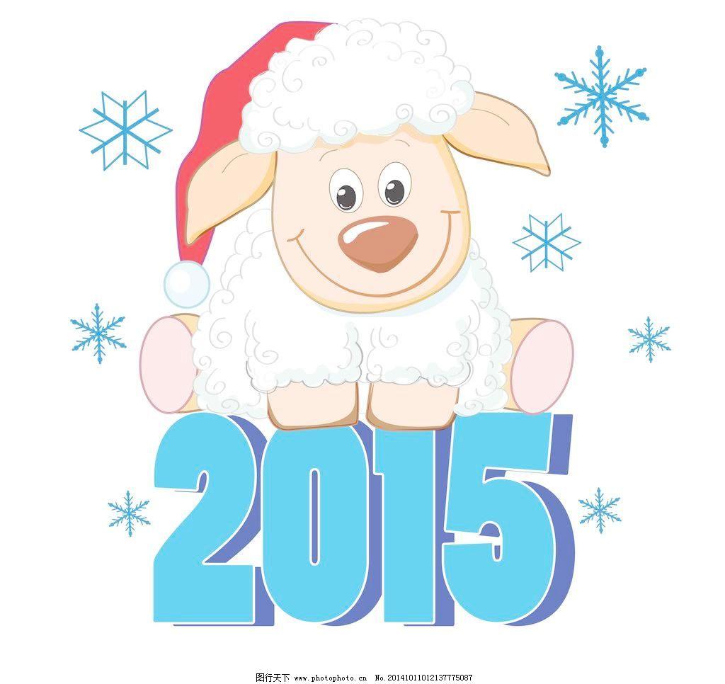 2015羊年 卡通羊