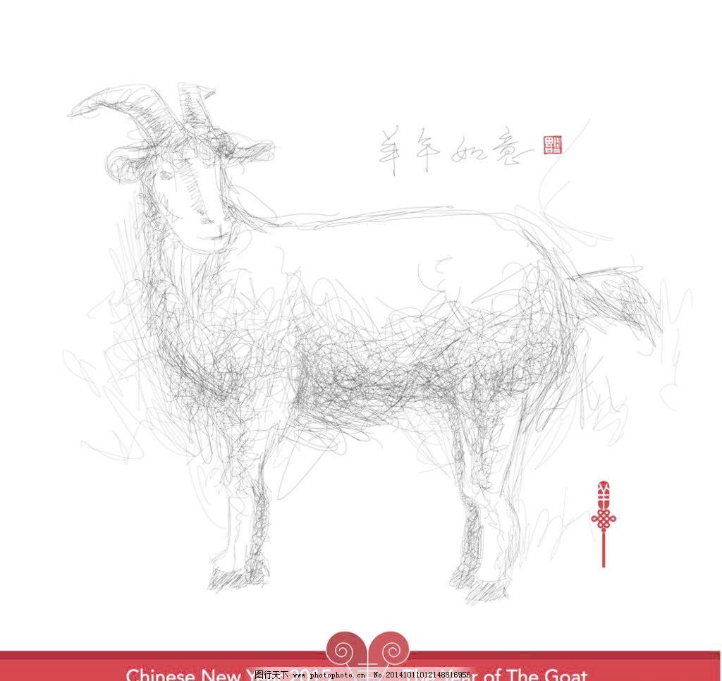 羊年设计 动物 动物世界 广告设计 家禽家畜 节日庆祝 卡通动物
