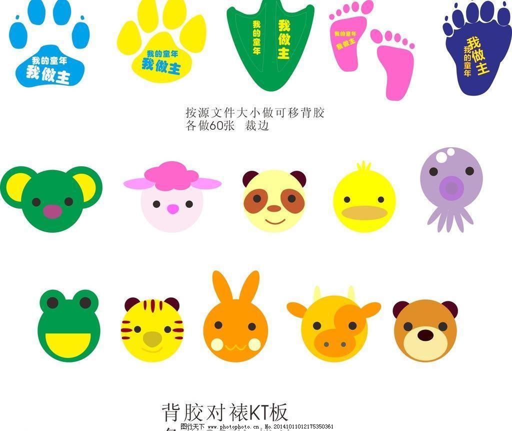 卡通动物边框_动物世界