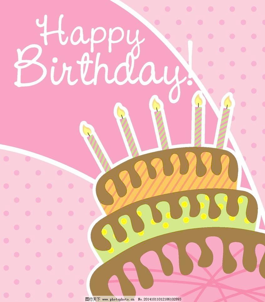 卡片 设计 生日 生日背景 生日背景 生日海报设计 生日蛋糕 手绘 贺卡