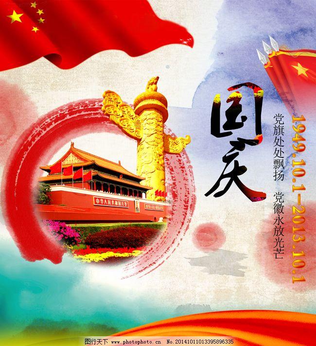 手绘水彩国庆节