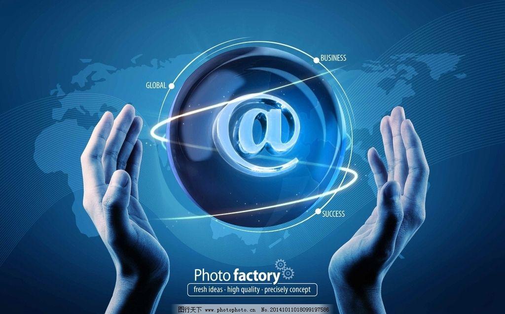 互联网 金融商务 科技 全球化商务 全球化金融 网络科技 网络技术