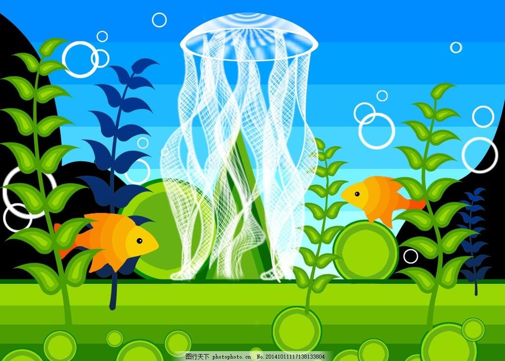 制作色块拼合效果 海底世界 鱼 水母 水泡 卡通海底