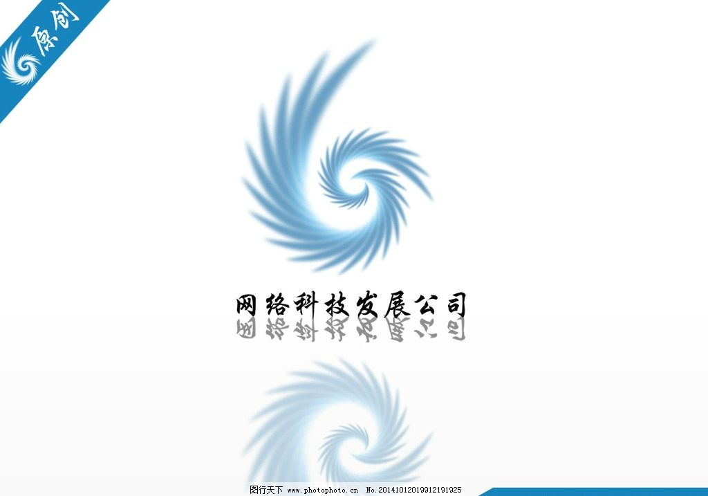 网络科技公司logo设计图片