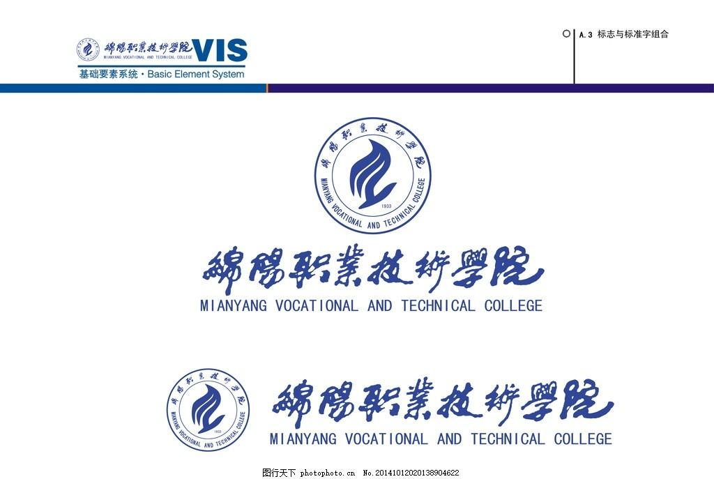 绵阳职业技术学院校徽