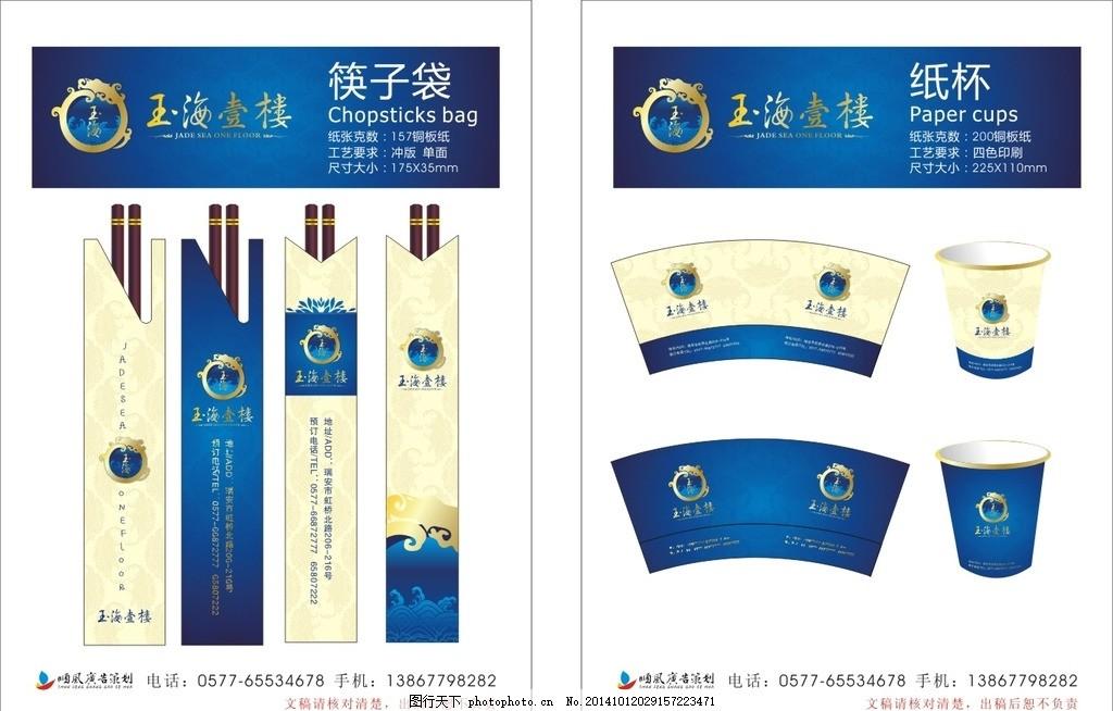 筷子袋纸杯 筷子袋 纸杯 底纹 蓝色 高雅 简约 包装设计 设计 广告