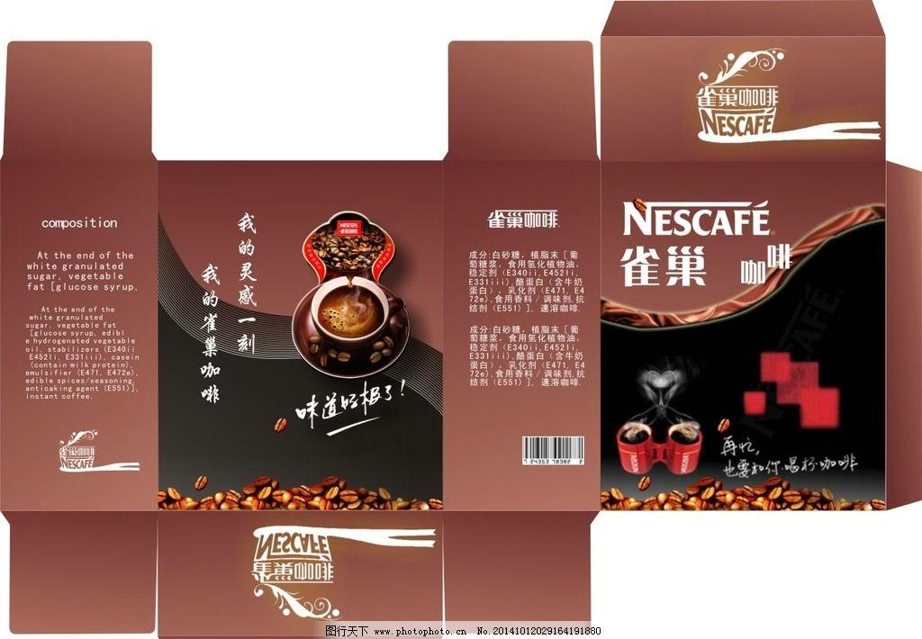 咖啡包装盒 咖啡盒 咖啡包装 咖啡 包装盒 设计 广告设计 包装设计