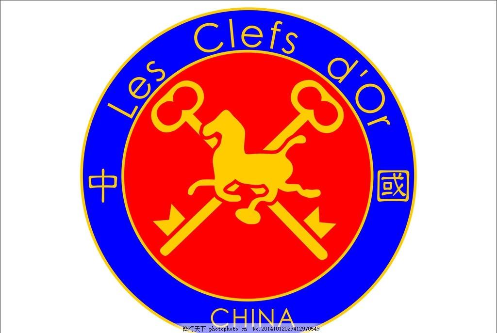 金钥匙logo 金钥匙中国区 中国区      金钥匙 马 钥匙 中国 设计