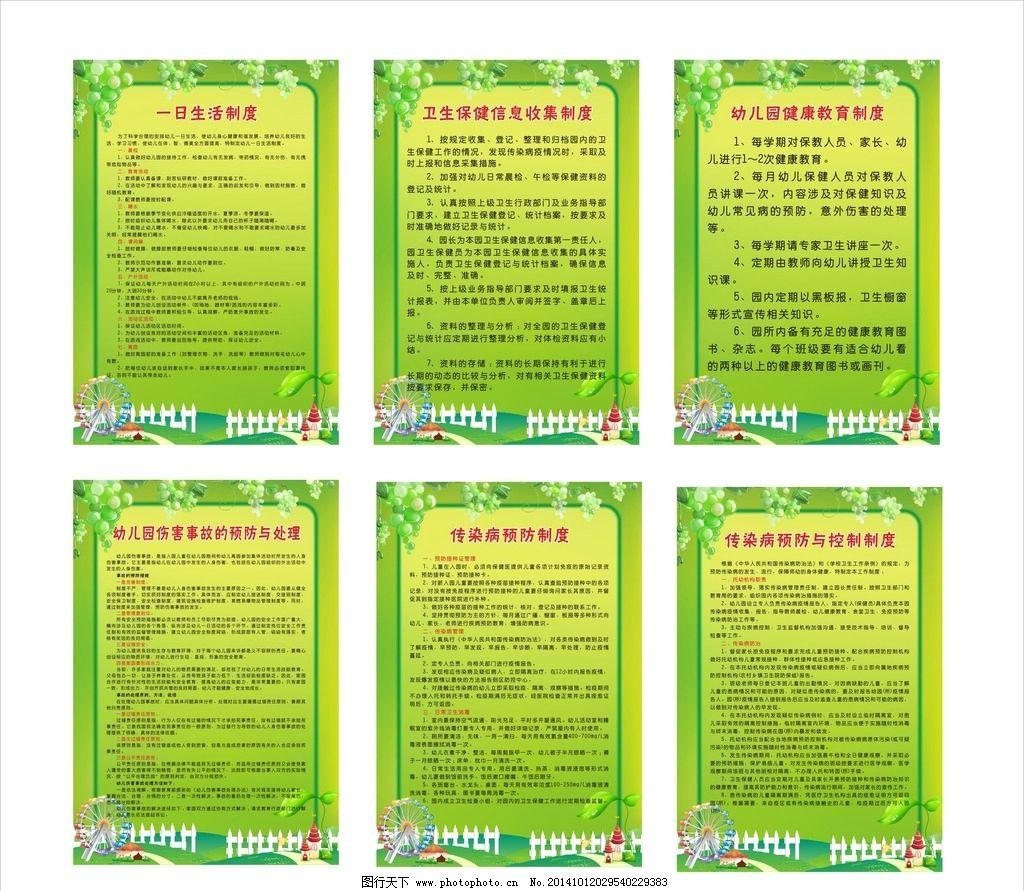 制度牌 幼儿园制度牌 卡通 绿色背景 海报 制度背景 花边框 边框图片