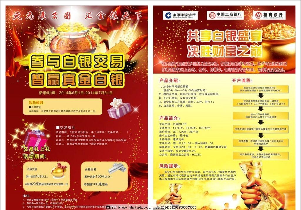 白银交易 黄金交易 背景 活动 手 钱 红色背景 宣传单张 传单 礼品 升图片