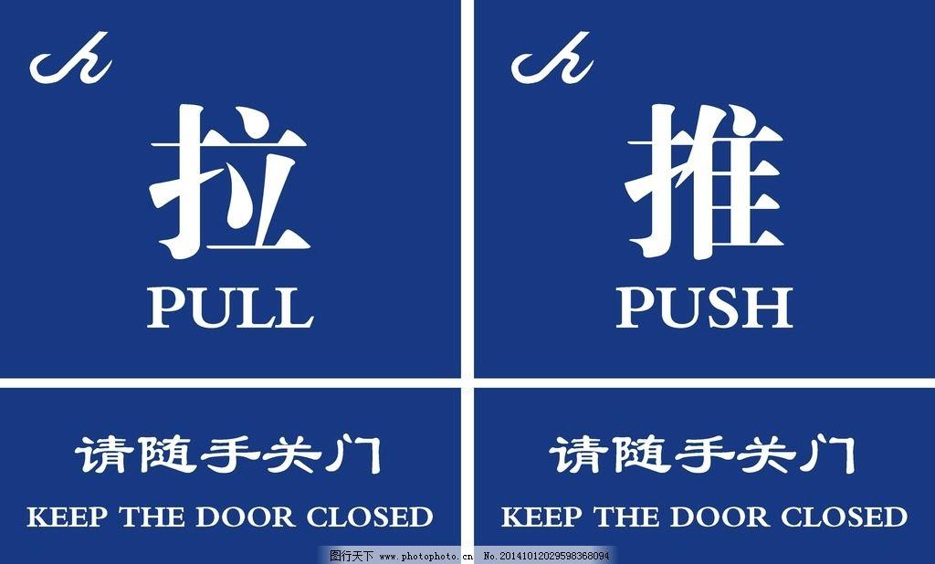 门标衹�c_拉推 公司门 请随手关门 门标志 设计