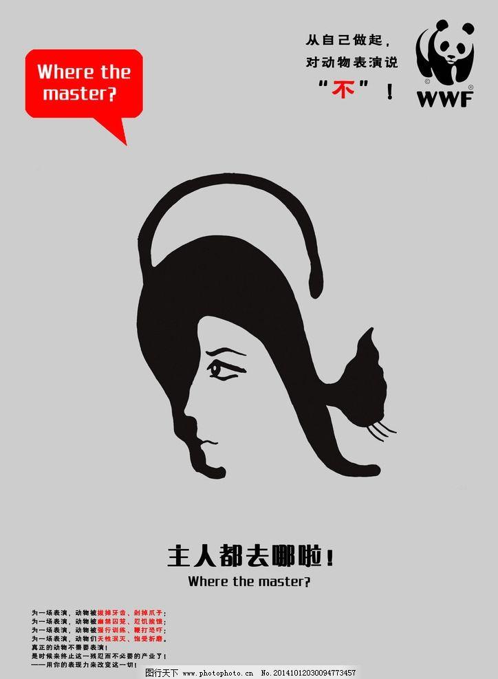公益创意广告 大熊猫 共生 宣传单