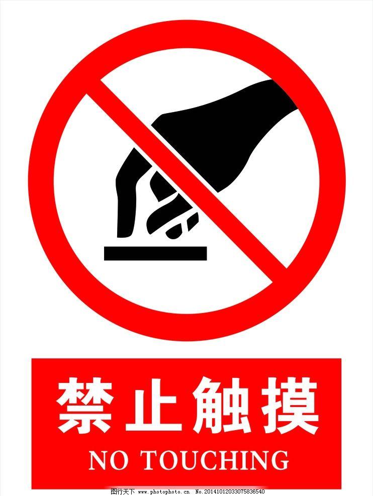 禁止触摸 标识 安全标识 注意安全 公共标识标志