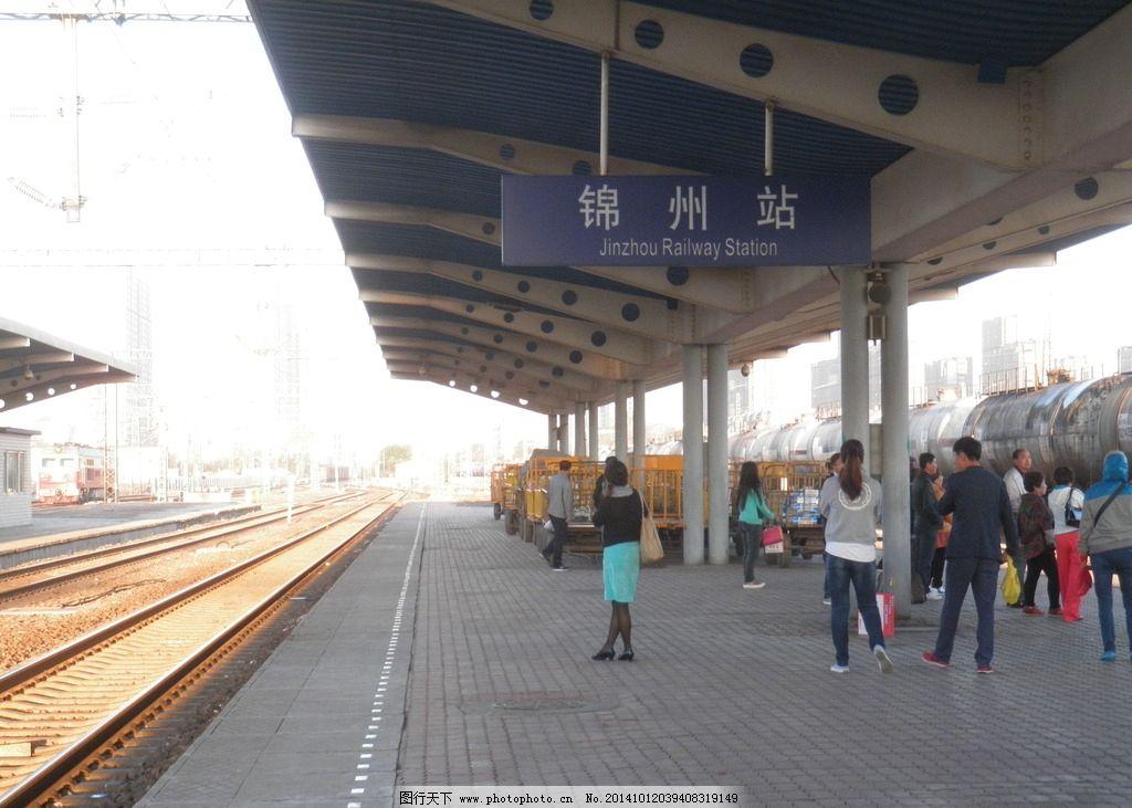 早晨的锦州火车站站台图片
