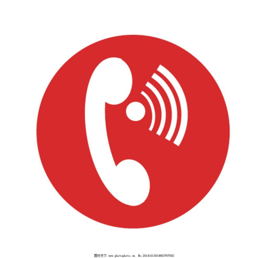 wifi电话ui图标logo图片