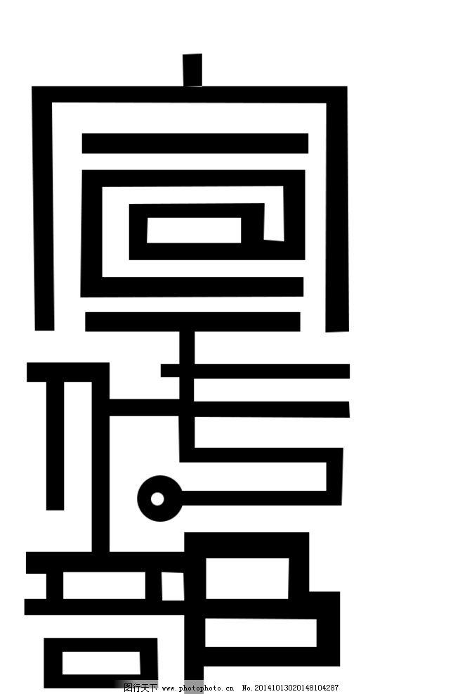 学生会 宣传部 logo 方正 字体 设计 标志图标 其他图标 150dpi psd