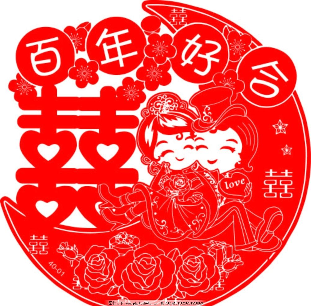 百年好合 喜庆 红色 剪纸 人物 设计 文化艺术 传统文化 ai